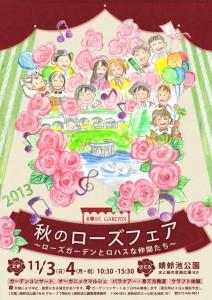 autumn_rose_fair_2013